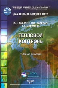 Тепловой контроль (обложка)