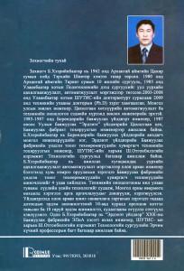 Тепловизионная диагностика в горном деле (об авторе)