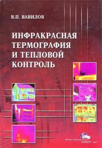Инфракрасная термография и тепловой контроль