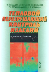 Тепловой неразрушающий контроль изделий (обложка)