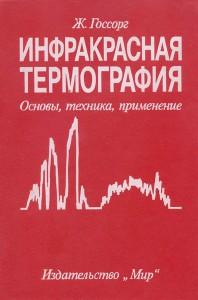 Инфракрасная термография (обложка)