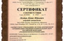 2003 Росжилкоммунсертификация