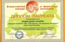 2006 Лауреат конкурса