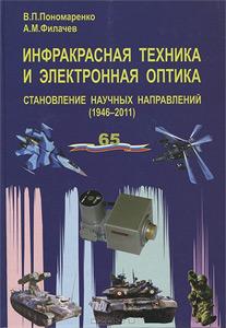 Инфракрасная техника и электронная оптика