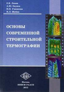 Основы строительной термографии