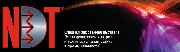 NDT St. Petersburg 2014