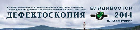 NDT Vladivostok